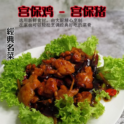 (生鲜冷冻)宫保鸡丁/猪肉(Raw) Gong Bao Dried Chili Chicken/Pork(Fresh Frozen)